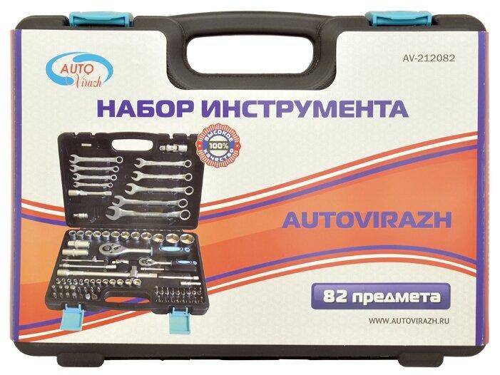 Набор инструментов AUTOVIRAZH AV-212082 (82 предм.) — купить по выгодной цене на Яндекс.Маркете