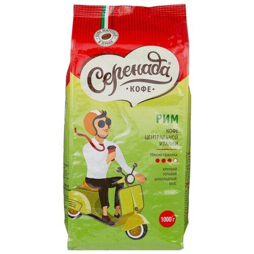 Кофе в зернах Серенада Рим, арабика/робуста, 1 кг г форе серенада op 98