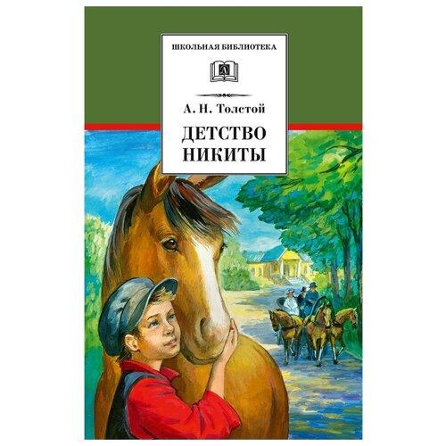 Толстой А.Н. Школьная библиотека. Детство Никиты