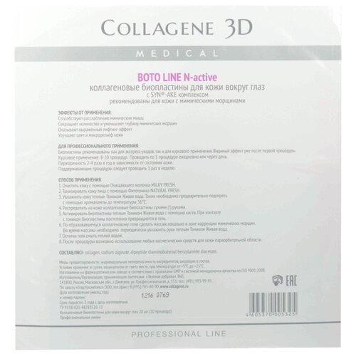 Medical Collagene 3D Биопластины для глаз N-актив Boto line с Syn-ake комплексом № 20 (20 шт.)