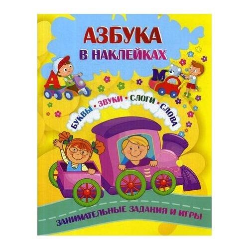 Купить Лободина Н.В. Азбука в наклейках: Буквы, звуки, слоги, слова , Учитель, Учебные пособия