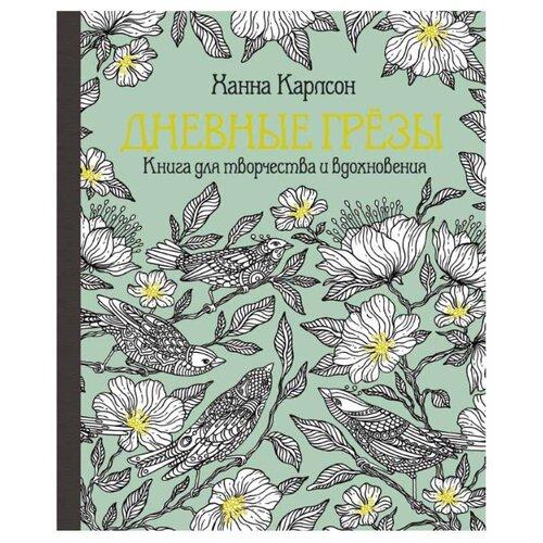 Machaon Раскраска-антистресс Дневные грёзы machaon книга machaon животные и растения моря