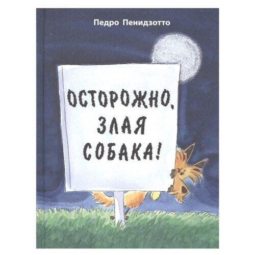 Купить Пенидзотто П. Осторожно, злая собака! , ЭНАС, Детская художественная литература