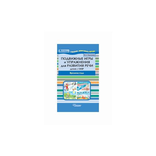 Купить Сорокина Н.А. Подвижные игры и упражнения для развития речи детей с ОНР. Времена года. Пособие для логопеда , Владос, Учебные пособия