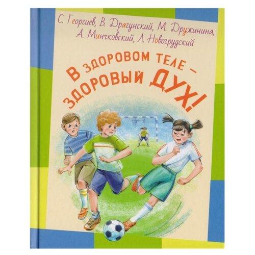 Купить В здоровом теле - здоровый дух!, ЭНАС, Детская художественная литература