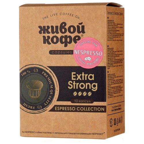 Кофе в капсулах Живой Кофе Espresso Extra Strong (10 капс.) кофе в капсулах живой кофе brazil rio de janeiro 10 капс