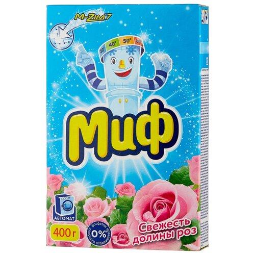 Стиральный порошок Миф 3 в 1 Свежесть долины роз (автомат) 0.4 кг цена 2017