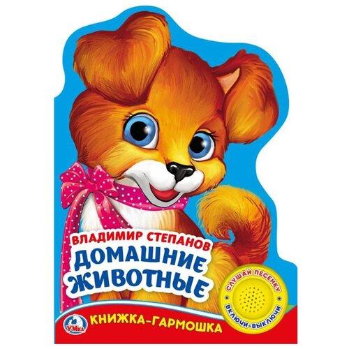 Степанов В. Книжка-гармошка. Домашние животные книжки картонки умка книжка гармошка теремок
