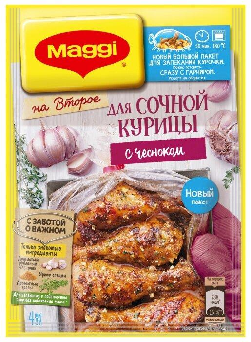 MAGGI Смесь для приготовления Сочной курицы с чесноком, 38 г