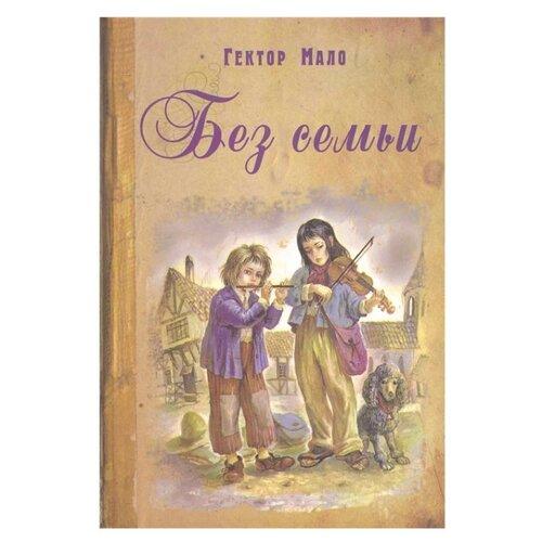 Купить Мало Г. Без семьи , ЭНАС, Детская художественная литература