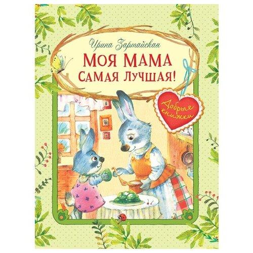 Купить Зартайская И. Добрые книжки. Моя мама самая лучшая! , Вакоша, Детская художественная литература