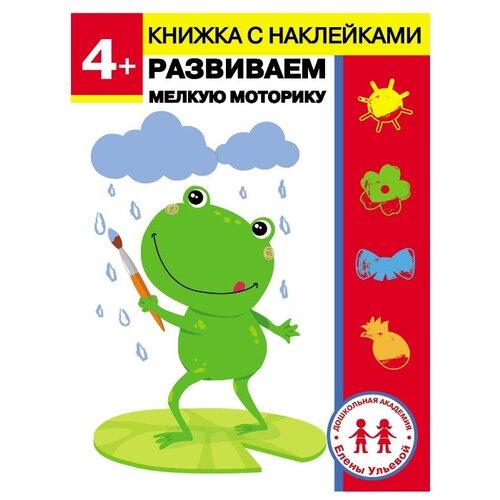 Купить Ульева Е. 4 года. Развиваем мелкую моторику , Стрекоза, Учебные пособия