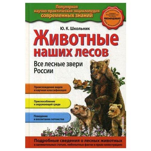 Школьник Ю.К. Животные наших лесов. Все лесные звери России э боун лесные жители