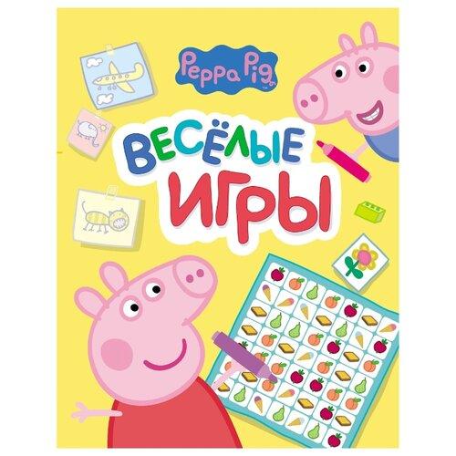 Свинка Пеппа. Веселые игры росмэн коллекция наклеек свинка пеппа желтая
