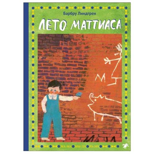 Купить Линдгрен Б. Лето Маттиаса , Белая ворона, Детская художественная литература