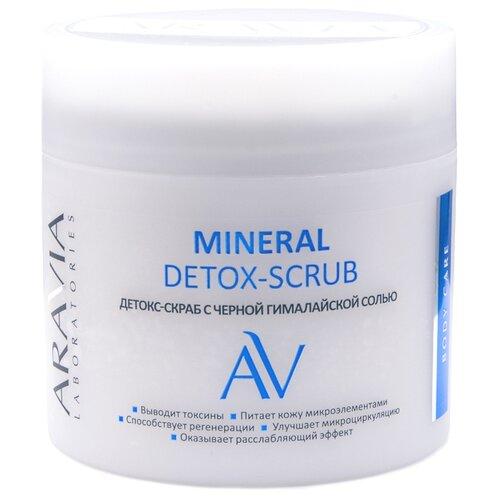 ARAVIA Professional Детокс-скраб Aravia Laboratories с чёрной гималайской солью, 300 мл купить косметику aravia