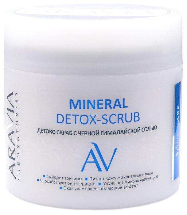 Скраб для тела Aravia Professional Детокс-скраб для тела с чёрной гималайской солью Aravia Laboratories Mineral Detox-Scrub 300 мл