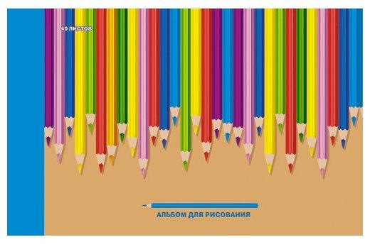 Альбом для рисования Канц-Эксмо Разноцветные карандаши 29.7 х 21 см (A4), 120 г/м², 40 л.