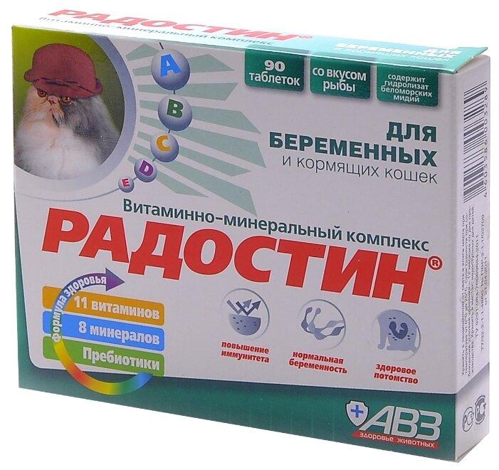 """Витамины Агроветзащита """"Радостин"""" для беременных и кормящих кошек — купить по выгодной цене на Яндекс.Маркете"""