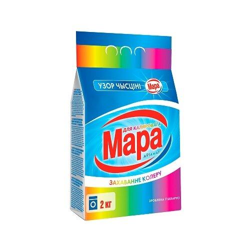 Стиральный порошок Мара Для цветного (автомат) пластиковый пакет 2 кг стиральный порошок grass alpi expert extracolor для цветного белья пластиковый пакет 2 5 кг