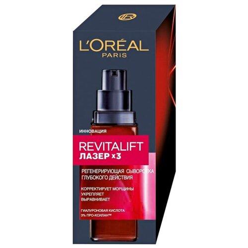 Сыворотка LOreal Paris Revitalift лазер х3 30 млАнтивозрастная косметика<br>