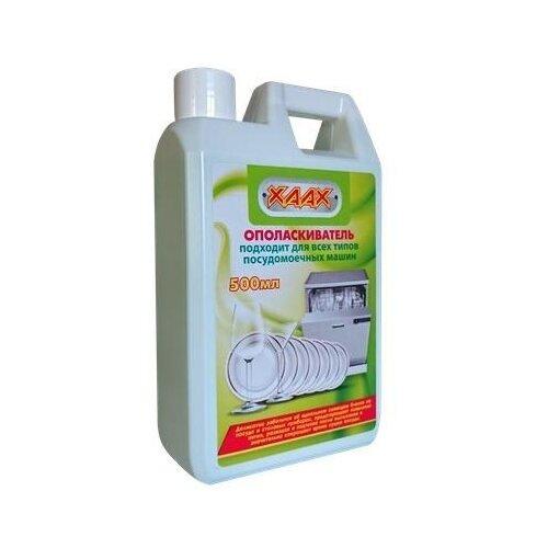 XAAX ополаскиватель для посудомоечной машины 0.5 лДля посудомоечных машин<br>