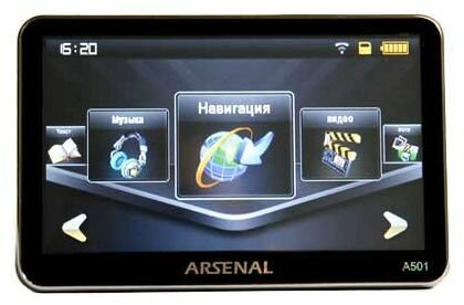Arsenal A501