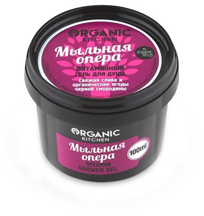 Гель для душа Organic Shop Organic kitchen Мыльная опера