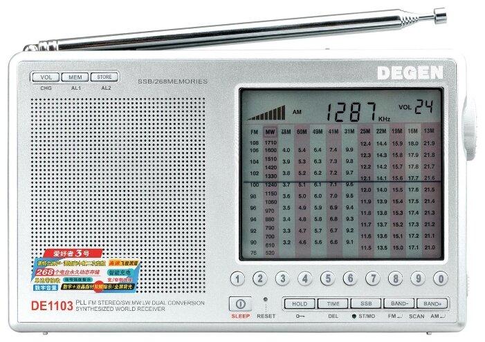 Радиоприемник Degen DE-1103