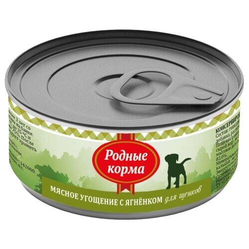 Влажный корм для щенков Родные корма Мясное угощение, беззерновой, ягненок 100 г