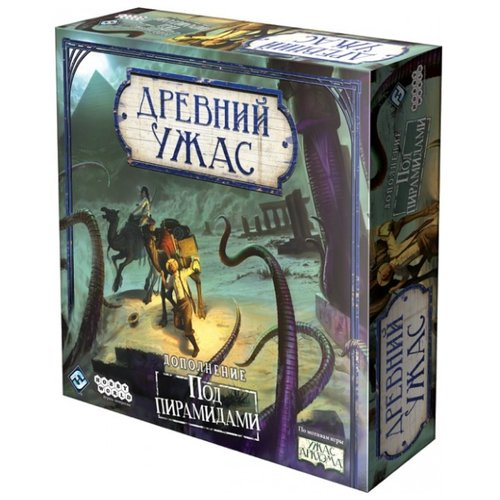 Купить Дополнение для настольной игры HOBBY WORLD Древний Ужас: Под пирамидами, Настольные игры