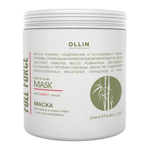 OLLIN Professional Full Force Маска для волос и кожи головы с экстрактом бамбука, 250 мл маска для волос ollin professional full force 250 мл увлажняющая экстрактом алоэ