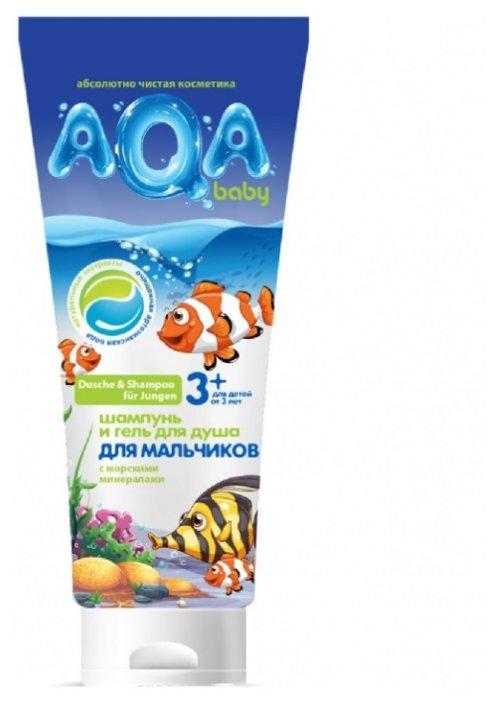 AQA baby Шампунь и гель для душа с морскими минералами для мальчиков