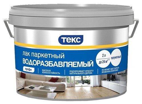 Текс эко-лак биотекс водоразбавляемый паркетный профи ld полуматовый (2л), 090564