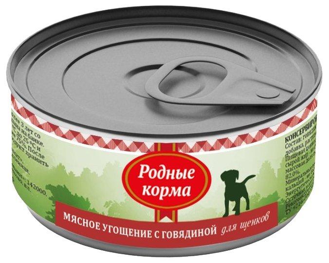 Родные корма (0.1 кг) 1 шт. Мясное угощение с говядиной для щенков
