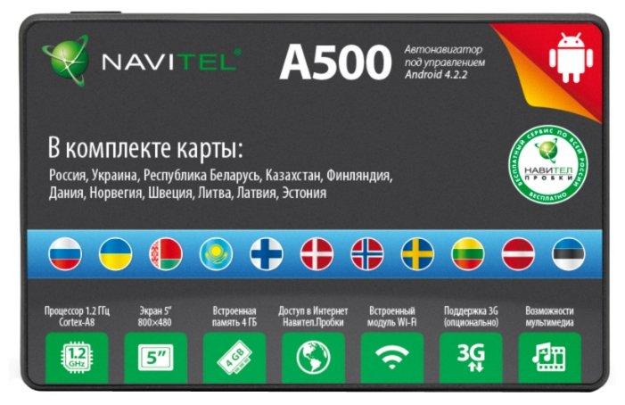 Навигатор NAVITEL A500