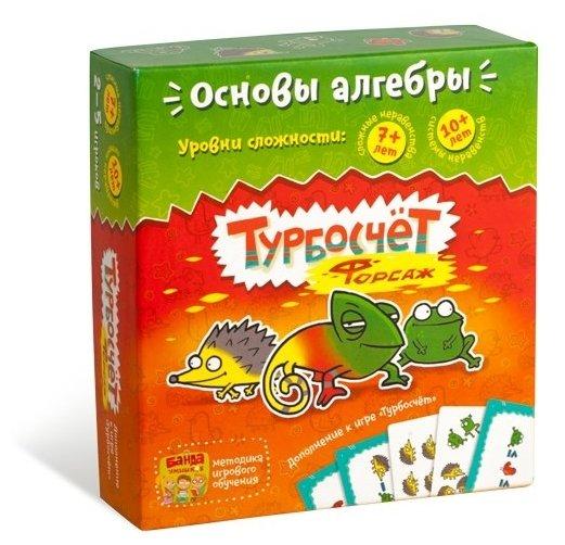 Настольная игра Банда умников Турбосчёт Форсаж УМ007