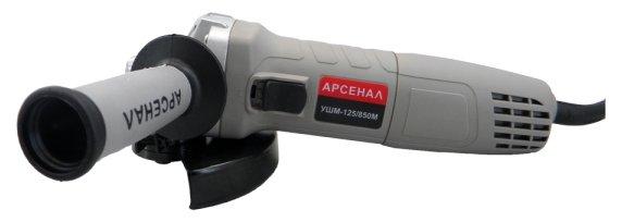 УШМ Арсенал УШМ-125/850M, 850 Вт, 125 мм