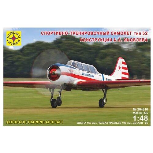 Купить Сборная модель Моделист Самолёт спортивно-тренировочный тип 52 конструкции А.С.Яковлева (204810) 1:48, Сборные модели