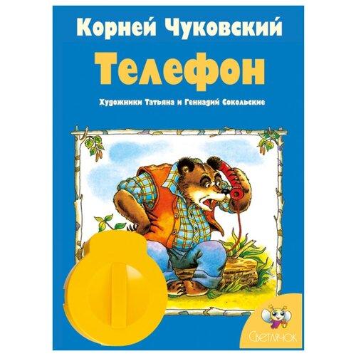 Купить Диафильм Светлячок Телефон. К. И. Чуковский, Диапроекторы и диафильмы