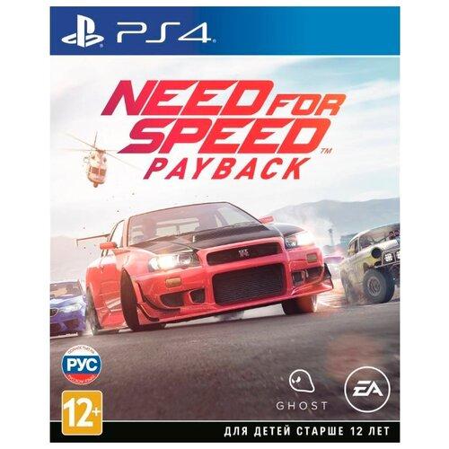 Игра для PlayStation 4 Need for Speed: PaybackИгры для приставок и ПК<br>