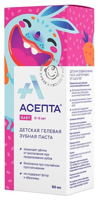 Зубная паста Асепта BABY 0-3 лет, 50 мл