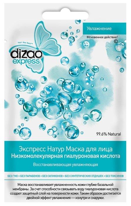 Dizao экспресс-маска для лица Низкомолекулярная гиалуроновая кислота