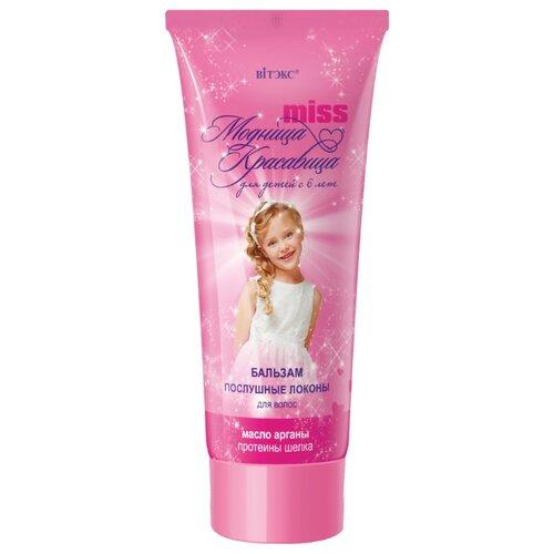 Купить Витэкс Модница Красавица Бальзам для волос Послушные локоны 150 мл, Средства для купания
