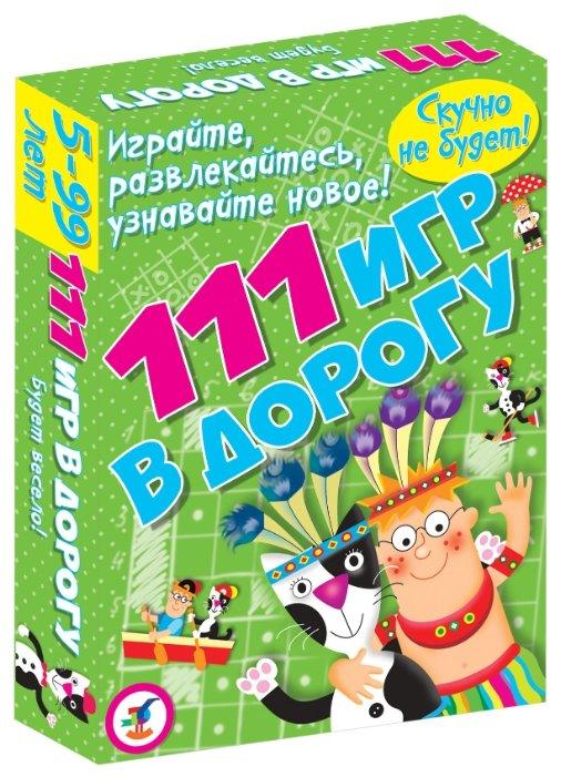 Набор настольных игр Дрофа-Медиа 111 игр в дорогу — купить по выгодной цене на Яндекс.Маркете