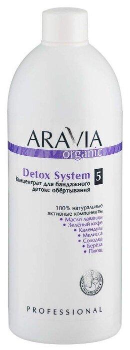 Концентрат Aravia Organic Detox System