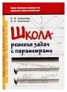 Литература по решению задач с параметрами решить задачу составив уравнение