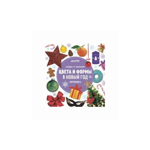 Купить Сотникова А. Цвета и формы в Новый год , CLEVER, Учебные пособия