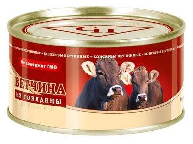 Спецпроект Ветчина из говядины Деревенская 325 г