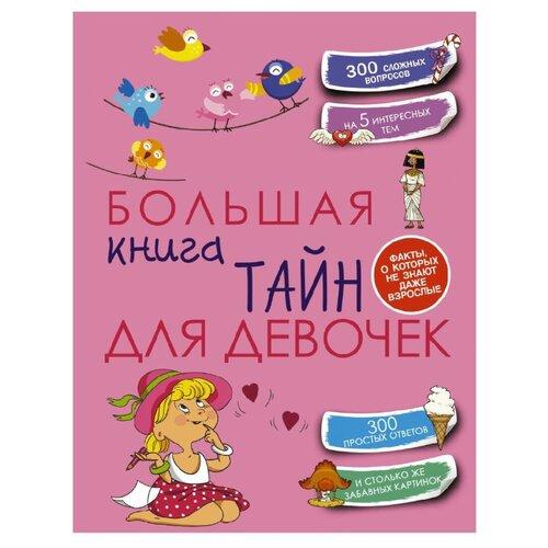 Купить Хомич Е.О. Большая книга тайн для девочек , АСТ, Познавательная литература
